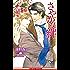 さやかな絆 -花信風-【イラスト入り】(情熱シリーズ5) (ビーボーイノベルズ)