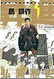 昇進 島耕作 (モーニングコミックス)