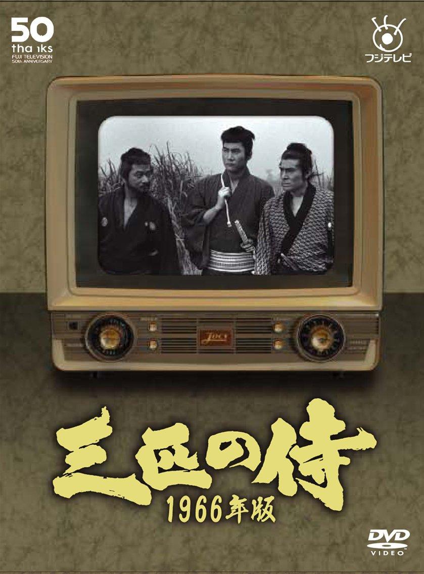 三匹の侍 1966年版 DVD-BOX B001DZ2V76