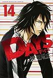 DAYS(14) (講談社コミックス)