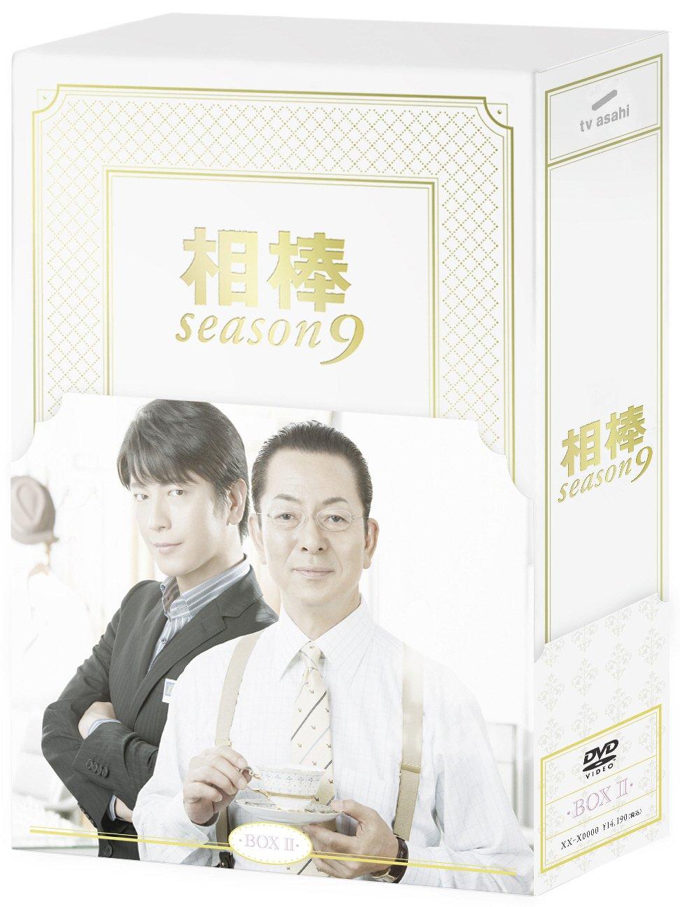 相棒 season9 DVD-BOX II(5枚組) B005GMJLLQ