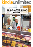 鎌倉の地元遺産100