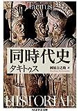 同時代史 (ちくま学芸文庫)