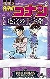 名探偵コナン 迷宮の十字路 2 (少年サンデーコミックス)