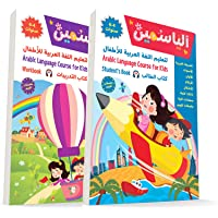 Learn Arabic Language Course for Kids 6-4 Years KG1 Student's Book and Workbook Kit: Audio, Coloring, Cut and Paste, 140…