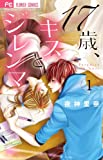 17歳、キスとジレンマ 1 (少コミフラワーコミックス)
