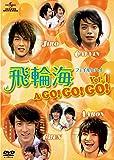 [DVD]飛輪海 フェイルンハイ A GO! GO! GO! Vol.1