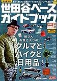 世田谷ベースガイドブックvol.6 (NEKO MOOK)