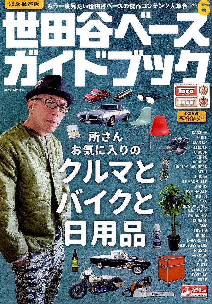 世田谷ベースガイドブックvol.6