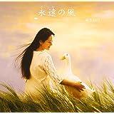 永遠の風(トワノカゼ)