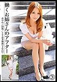 働くお姉さんのアフター 3 [DVD]