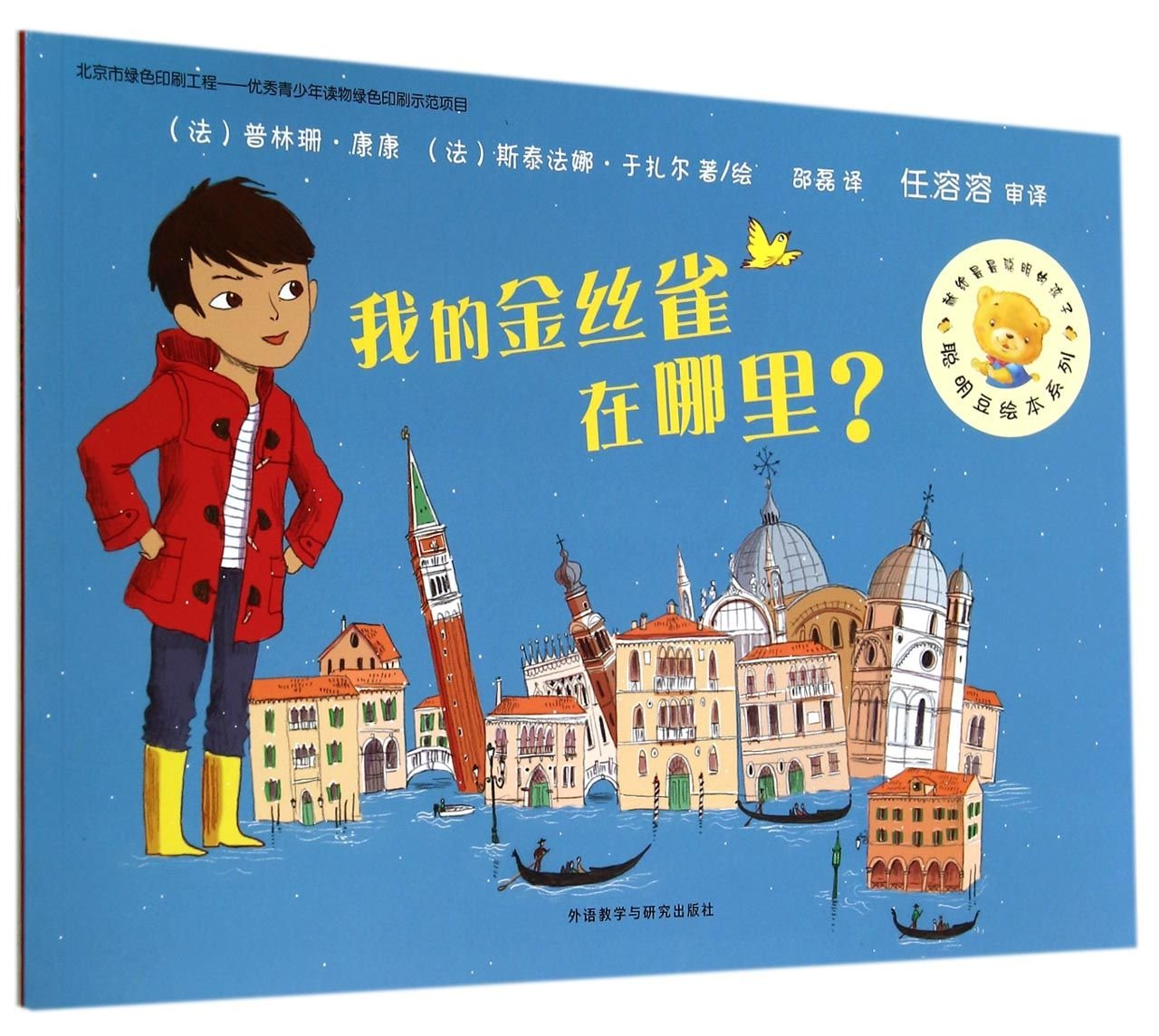 Read Online Smarties Picture Book Series No. 10 Series A: Where is my canary(Chinese Edition) ebook