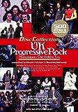 UKプログレッシヴ・ロック メインストリーム・エディション (ディスク・コレクション)