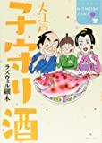 大江戸子守り酒 (SPコミックス)
