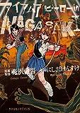 アイアムアヒーロー in NAGASAKI (ビッグコミックススペシャル)