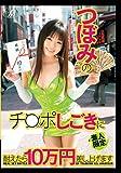 つぼみのチ○ポしごきに耐えたら10万円差し上げます / M(エム) [DVD]