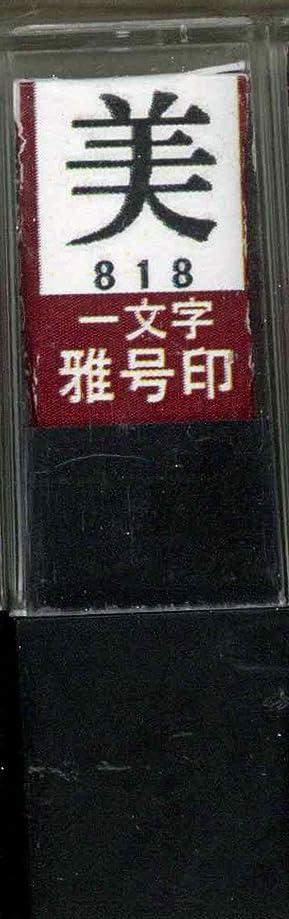望ましい持ってる傾斜墨運堂 印刀 丸軸 篆刻用 TC-07 小 21256