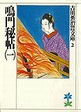 鳴門秘帖(一) (吉川英治歴史時代文庫)