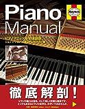 ピアノ・マニュアル 日本版