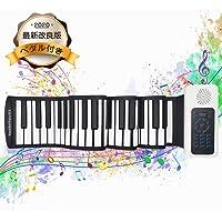 ロールピアノ 88鍵 折畳 電子ピアノ 128種類音色 128種リズム 14デモン曲 マイク内蔵 USB充電 ペダル付き イヤホン/スピーカー対応 初心者向 日本語マニュアル付属