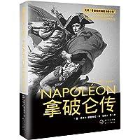 一世珍藏名人名传系列:拿破仑传