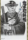 鬼平犯科帳 60 (SPコミックス SPコンパクト)
