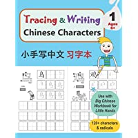 Tracing & Writing Chinese Characters: Level 1, Ages 6+ (120 Characters & Radicals)