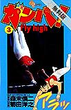 ガンバ! Fly high(3)【期間限定 無料お試し版】 (少年サンデーコミックス)