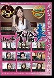 山の手不倫妻 3 [DVD]