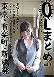 OLまとめ 不倫をしたことがある10人の女子社員たちのアダリティなバイトを高架下から愛を込めて 東京・有楽町・新橋発 VOL.1 [DVD]