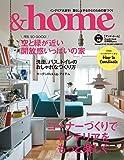 アンド・ホーム vol.58 (&home)