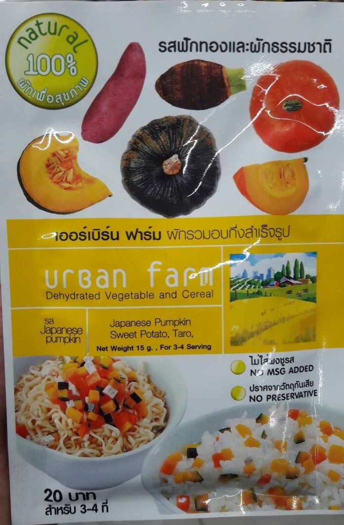 UrBan Farm Dried Vegetable Blend ,Japanese Pumpkin, 15g(pack of 3). by KJ Moderngoods (Image #1)