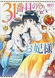 31番目のお妃様 (ビーズログ文庫)