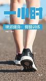 硬派健身:臀腿训练:知乎斌卡作品 (知乎「一小时」系列)