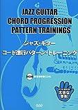 ジャズギターコード進行パターントレーニング 練習用伴奏CD付
