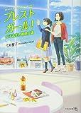 【文庫】 ブレストガール!  女子高生の戦略会議 (文芸社文庫NEO)