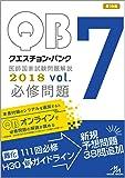 クエスチョン・バンク 医師国家試験問題解説 2018 vol.7: 必修問題