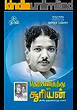 தெற்கிலிருந்து ஒரு சூரியன்   Therkil Irundhu Oru Suriyan: திராவிட நூற்றாண்டில் ஒரு பயணம்! (Tamil Edition)