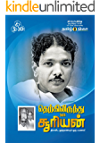 தெற்கிலிருந்து ஒரு சூரியன் | Therkil Irundhu Oru Suriyan: திராவிட நூற்றாண்டில் ஒரு பயணம்! (Tamil Edition)