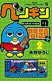 ペンギンの問題+ (2) (てんとう虫コロコロコミックス)