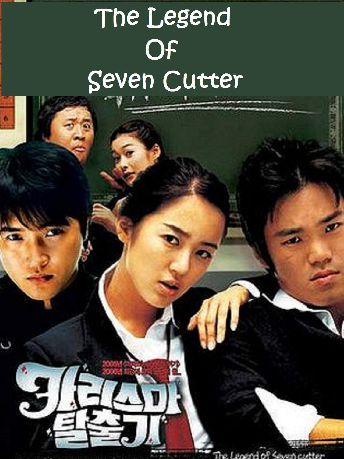 The Legend of Seven Cutter on Amazon Prime Video UK