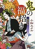 (P[こ]3-9)一鬼夜行 鬼の福招き (ポプラ文庫ピュアフル)