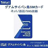 [IT&E]グアム サイパン島 4G-LTE 高速データ 電話通信 プリペイドSIMカード (4日間8GB高速テータ)