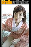 『愛蜜』 深山咲輝デジタル写真集