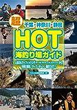 千葉・神奈川・静岡 超HOT海釣り場ガイド