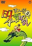 まんが日本昔ばなし DVD第3巻