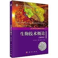 十二五 普通高等教育本科国家级规划教材·生命科学经典教材系列:生物技术概论(第4版)