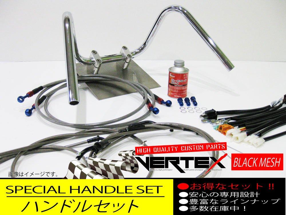 GS400 アップハンドル セット E2型/E3型 しぼりアップハンドル 20cm ブラックメッシュ ダークメッシュ メッシュブレーキホース B072298XXS