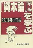 『資本論』第1巻を学ぶ―宮川彰講義録