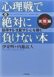 「心理戦」で絶対に負けない本 実戦編(文庫)